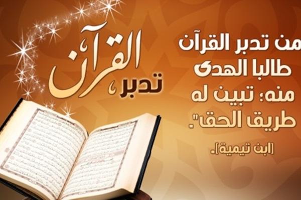 القرآن الكريم, تدبر القرآن الكريم, كيف تتدبر القرآن الكريم